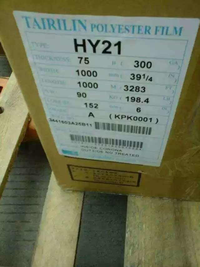 HY21-75白反射膜
