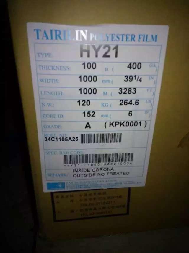 HY21-100 白反射膜