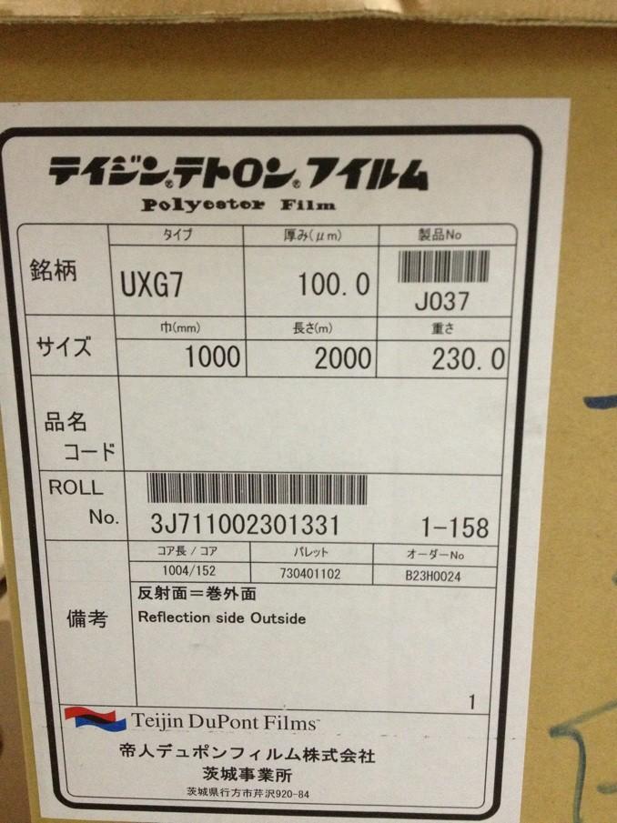 UXG7-100反射膜