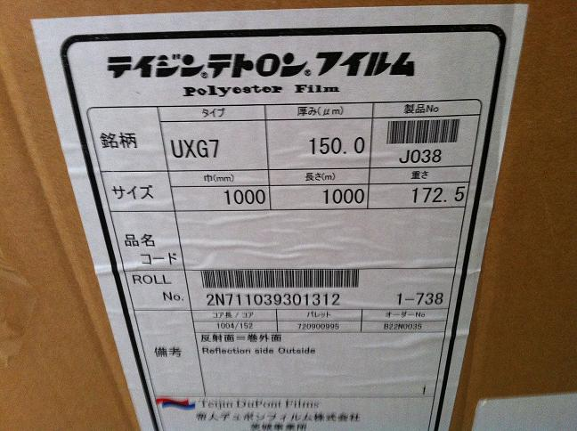 UXG7150 反射膜