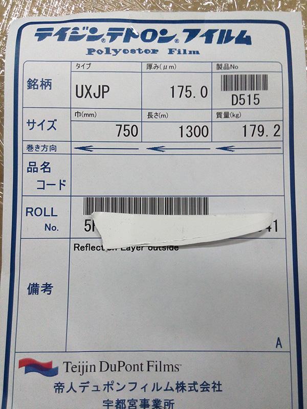 UXJP175