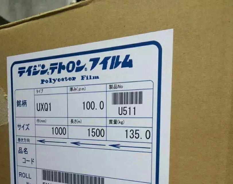 UXQ1-100反射膜