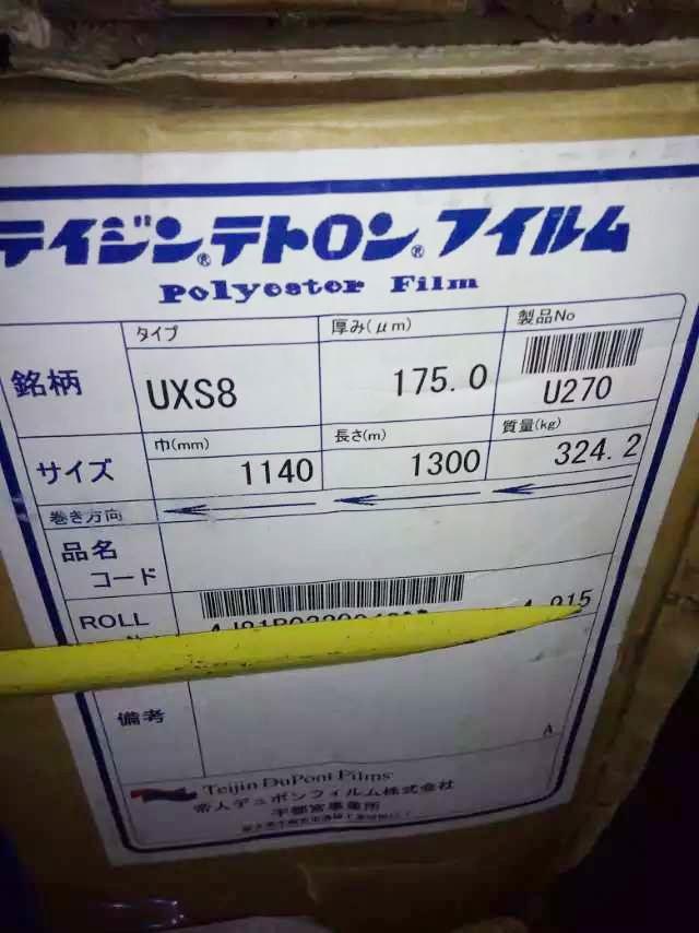 UXS8-175白反射膜