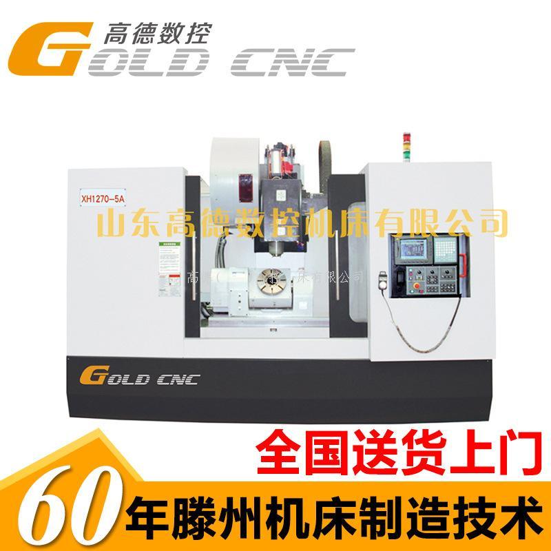 供应XH1270立式加工中心 數控加工中心1270 高精度廠家