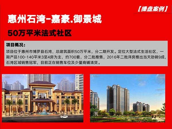 惠州石灣-嘉豪御景城