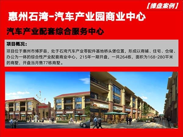 惠州石灣-汽車產業園商業中心
