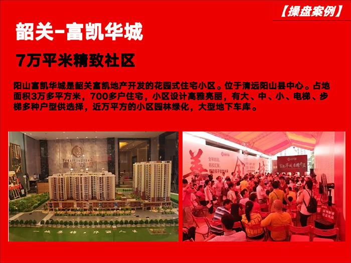 韶關-富凱華城