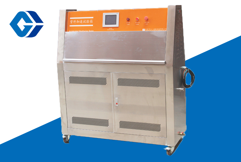 GC-UV-A多功能紫外光老化試驗箱