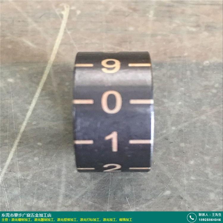 电池盖激光镭射加工订制_广富五金加工_机器配件_装饰片_手镯