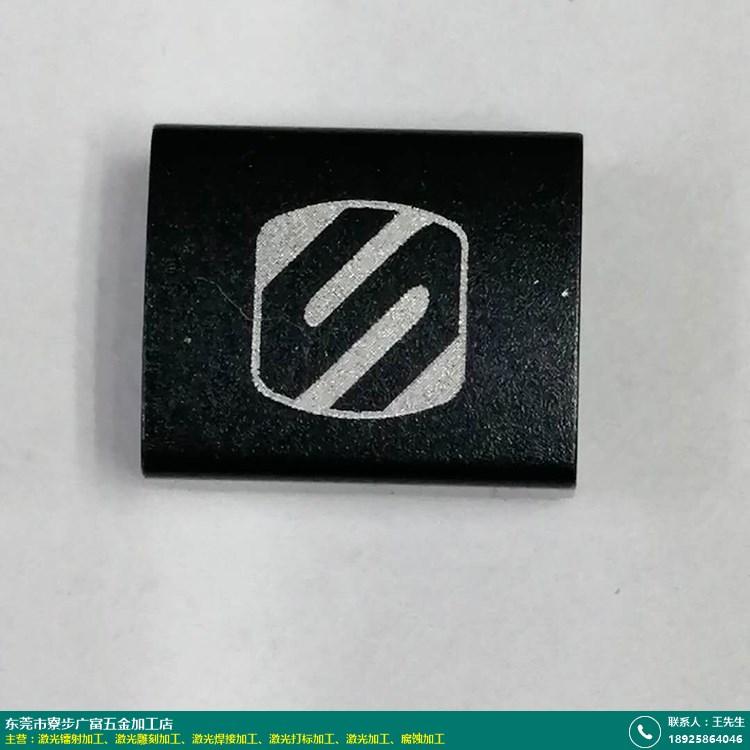 箱包五金件激光镭射加工厂商_广富五金加工_开瓶器_塑胶件_塑胶
