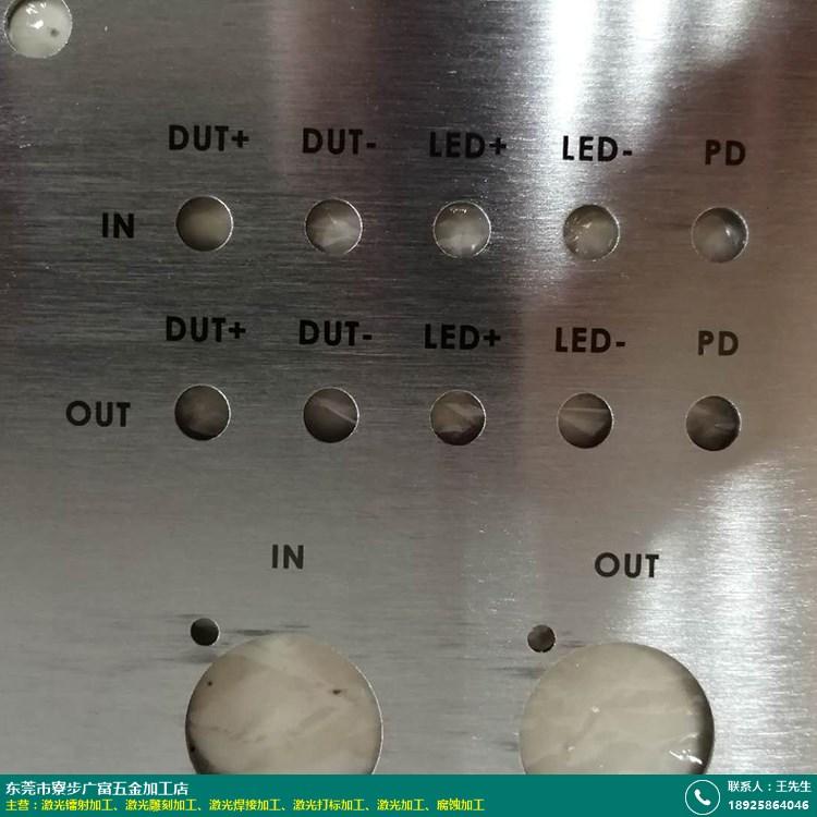 不銹鋼表帶激光鐳射加工廠_廣富五金加工_吊牌_塑膠模具_手術刀