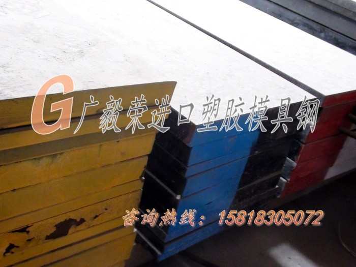 高硬度鏡面模具鋼 P21模具鋼板