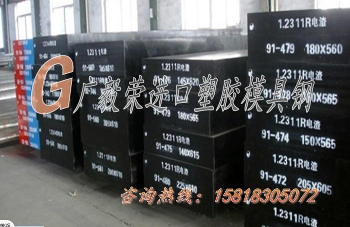 通用塑料模具鋼 大型1.2311塑料模具鋼