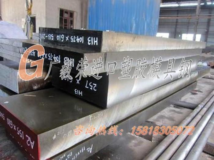 高拋光預硬塑膠鋼材 1.2316板材零切