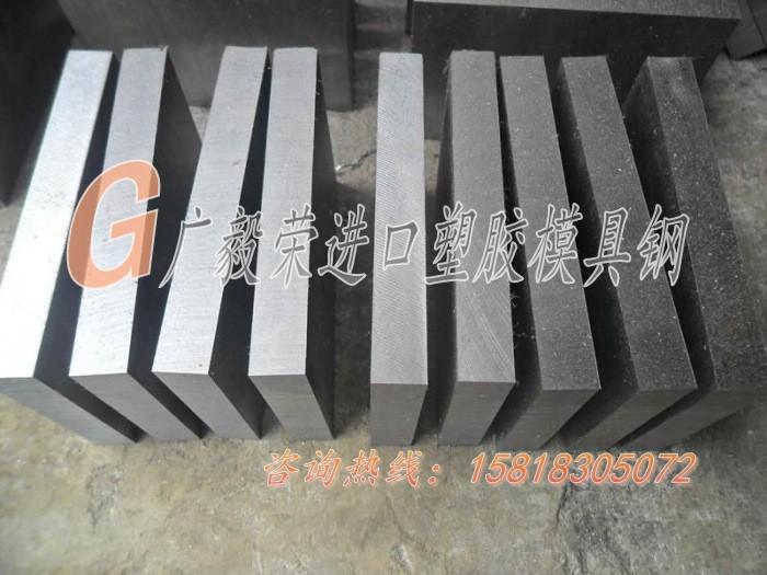 寶鋼3Cr2Mo耐腐蝕塑膠模具鋼