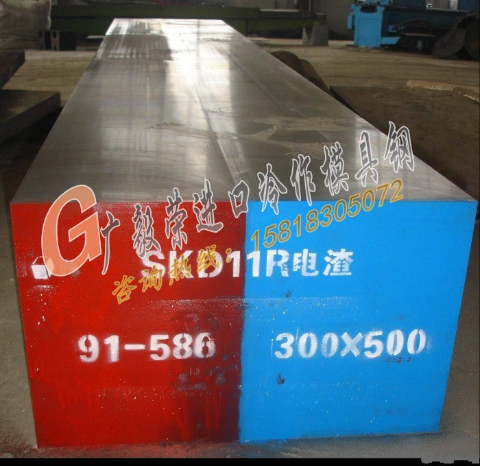冷沖模具鋼板 SKD11板材圓棒廠家