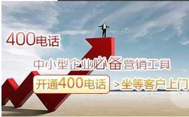 中国电信联通移动400电话招商