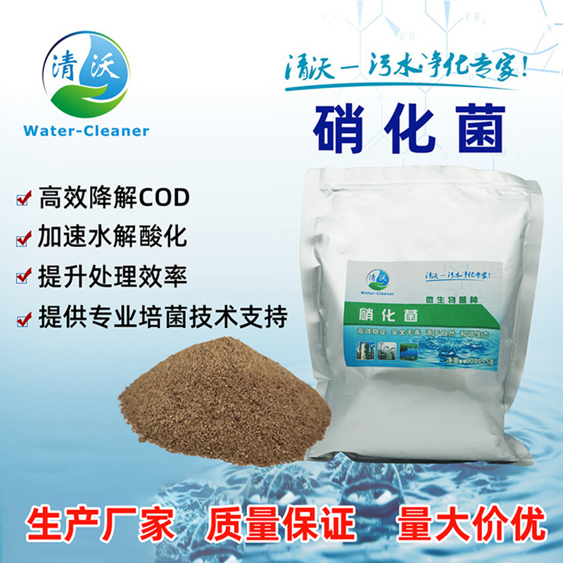 安健环工程咨询_水解酸化_化工废水污水处理细菌报价