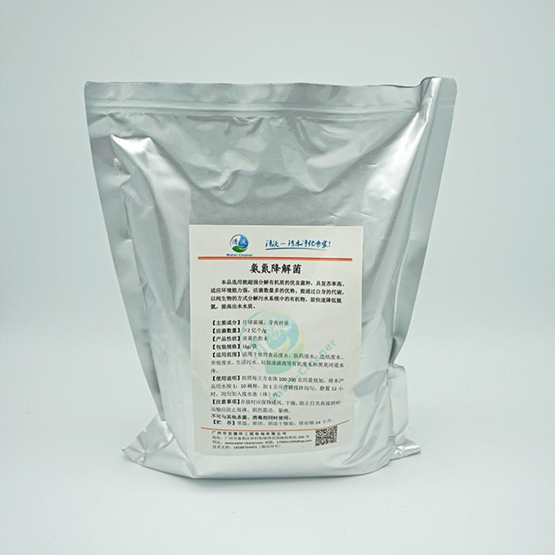 垃圾分解_除氮污水处理细菌经销商_安健环工程咨询