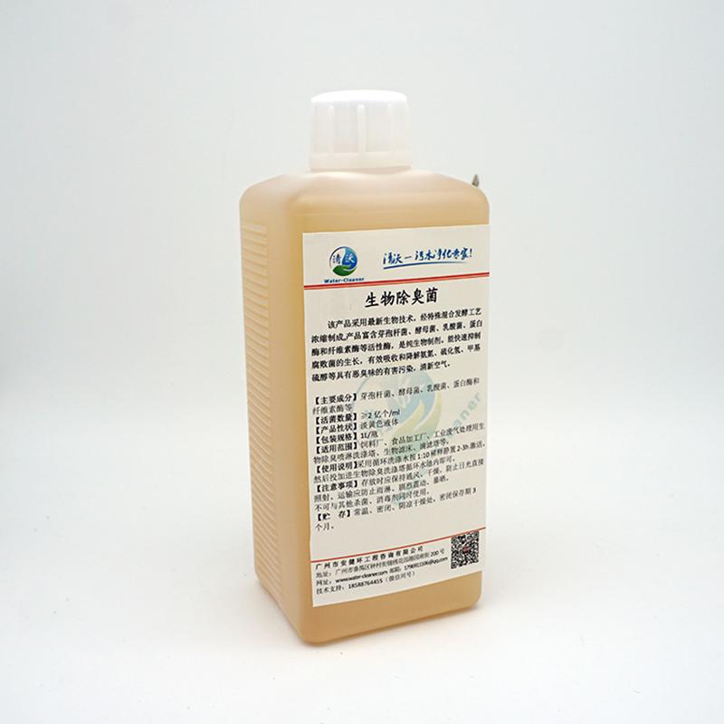 垃圾减量废气生物除臭菌代理商_安健环工程咨询_垃圾储运_高活性