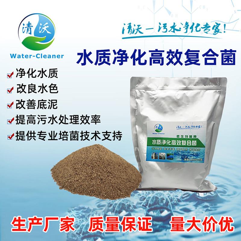 电镀废水污水处理细菌粉剂_安健环工程咨询_去除COD