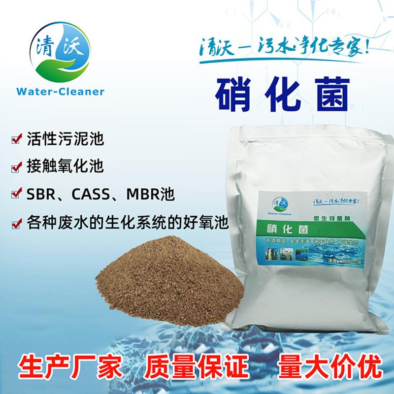 安健环工程咨询_水解酸化_生化处理污水处理细菌液体