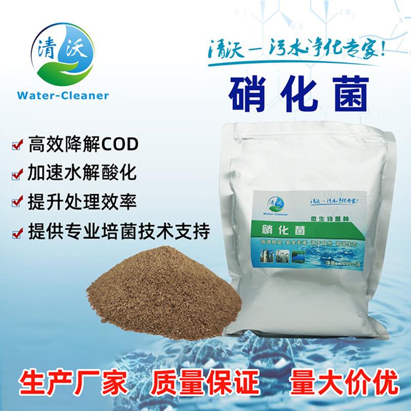 分解有机质污水处理细菌价格_安健环工程咨询_分解亚硝酸盐