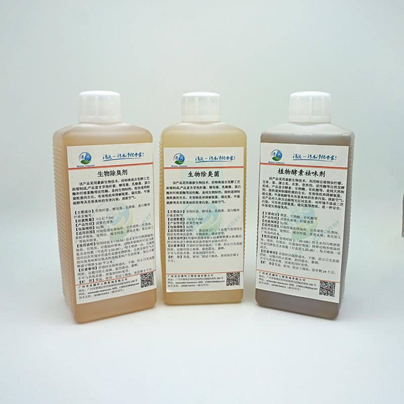 生物滤床生物除臭菌生产厂家_安健环工程咨询_降解恶臭气体