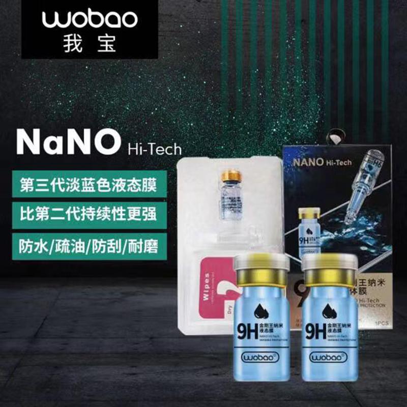 常熟创业神器纳米液态保护膜_俊林电子_厂址介绍_厂家直销