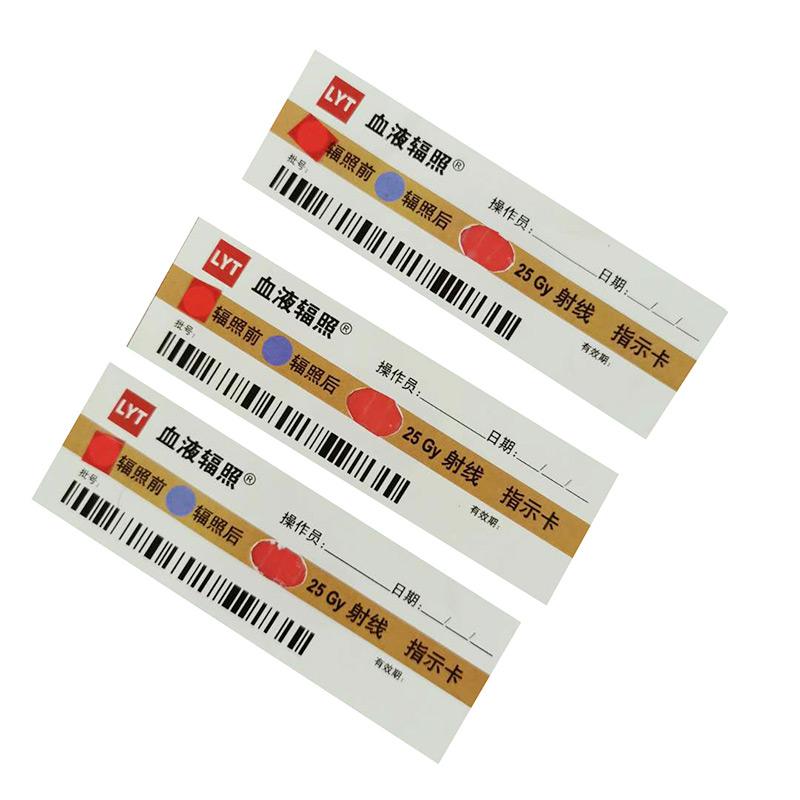 血液辐照标签