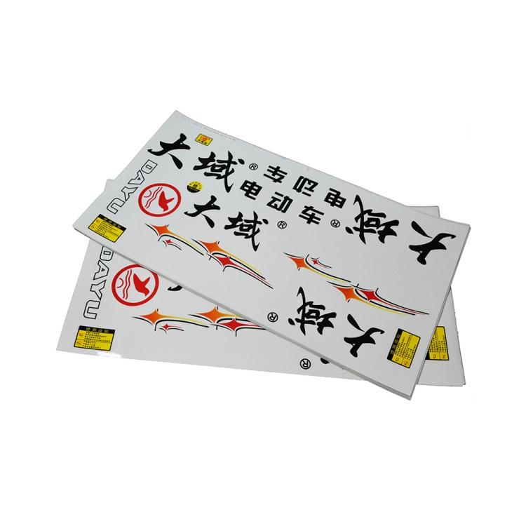 半透明車貼批發商_立研田_個性圖案_汽車金屬_3D