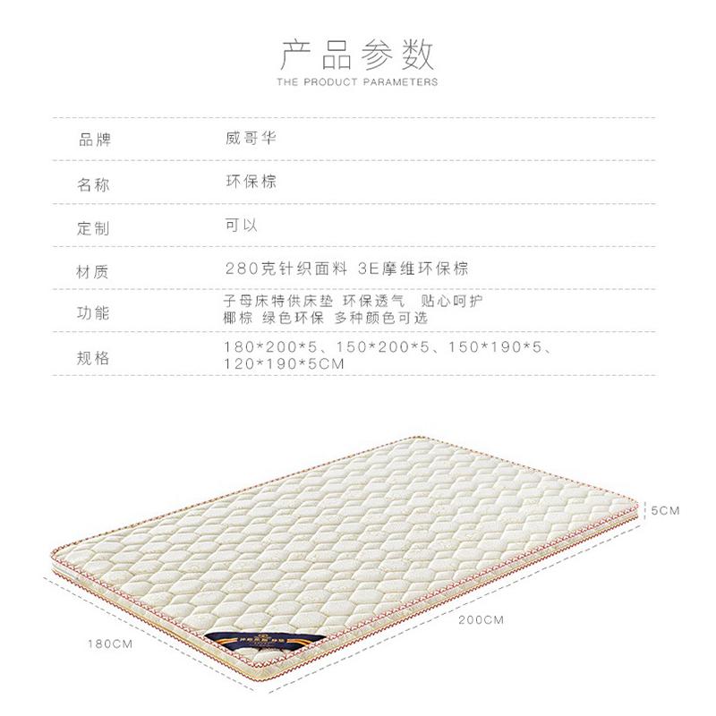 椰棕兒童床墊生產廠家銷售_緣夢家具_乳膠_彈簧_椰棕_3D_賓館
