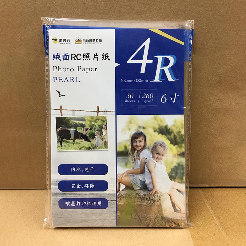 功夫豆绒面RC照片纸4R 6寸 30片装