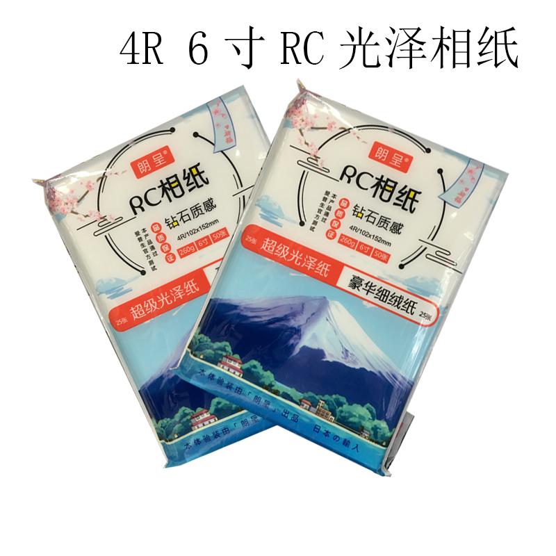 朗呈相纸 4R 6寸 RC光泽相纸 50张装
