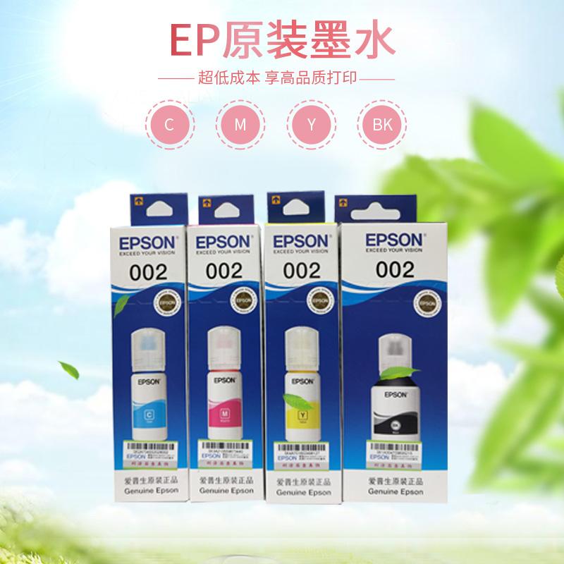 爱普生打印机原装墨水002