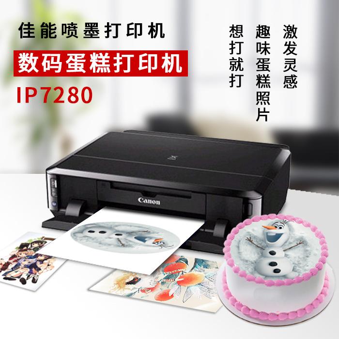 蛋糕打印機