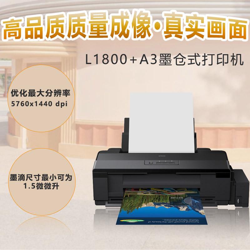 墨倉式L1800A3打印機