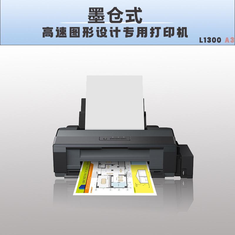 墨倉式L1300A3打印機
