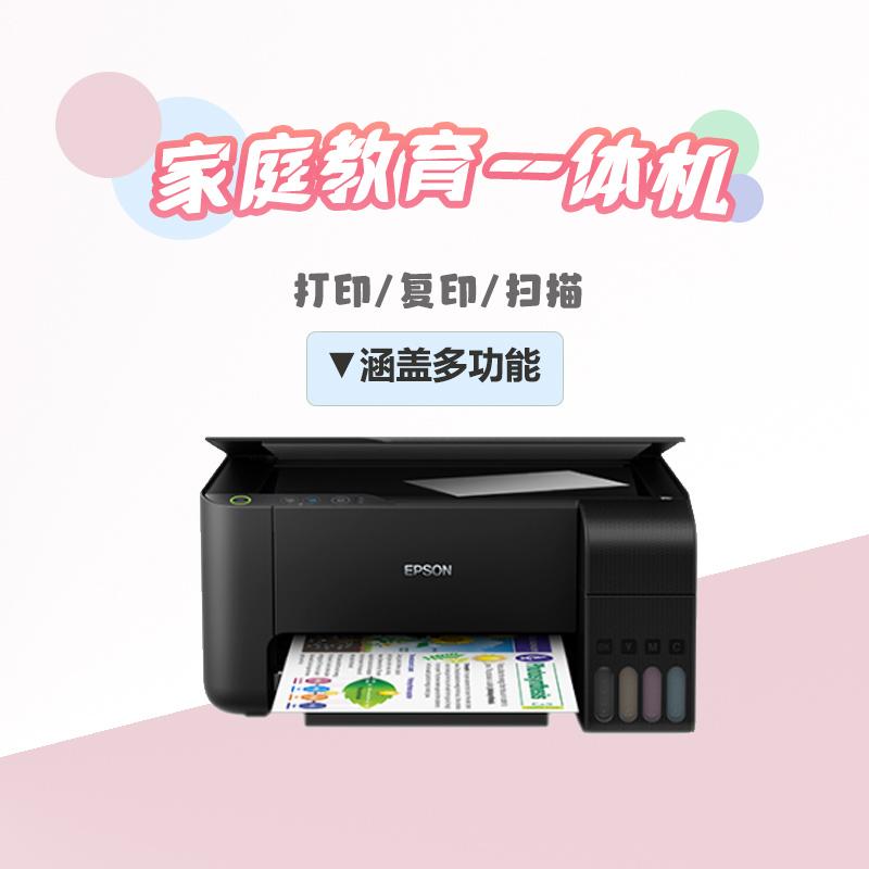 墨倉式L3118打印機