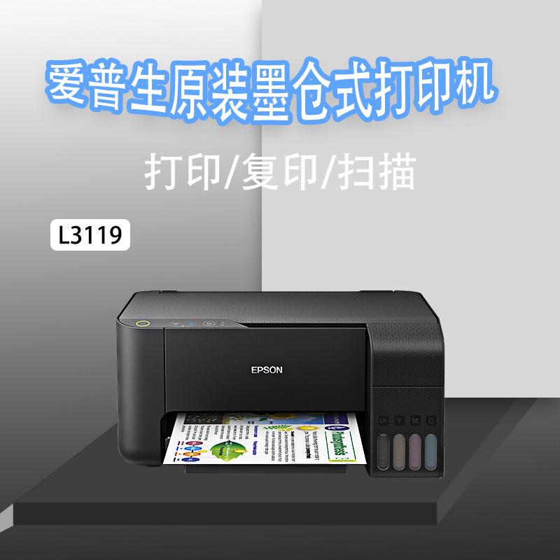愛普生原裝墨倉式打印機