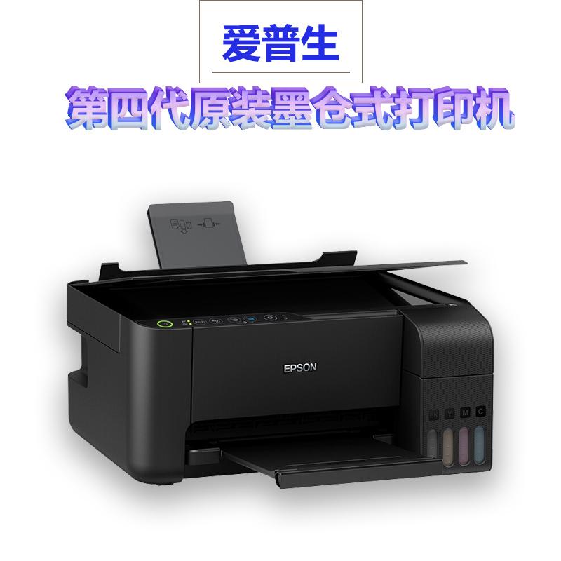 愛普生第四代原裝墨倉式打印機