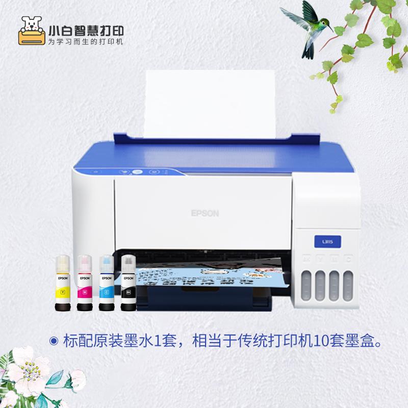 墨仓式作业打印机供应厂家批发_悦璐乐计算机_商务办公_图案