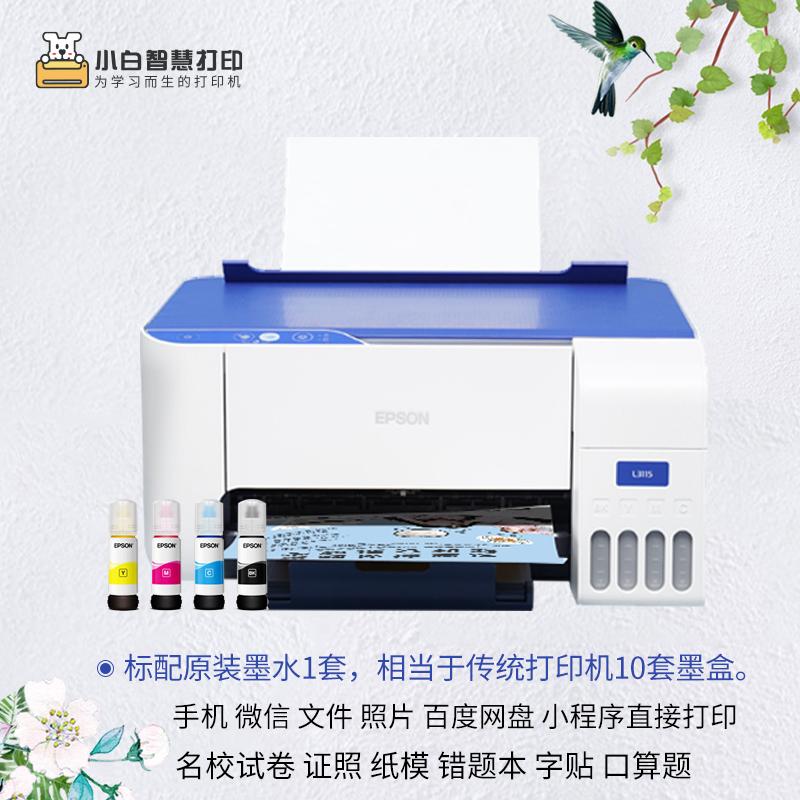 商務辦公作業打印機供應生產廠家_悅璐樂計算機_無線_照片