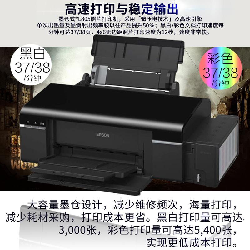 墨倉式打印機廠家生產銷售_悅璐樂計算機_六色照片_墨倉式