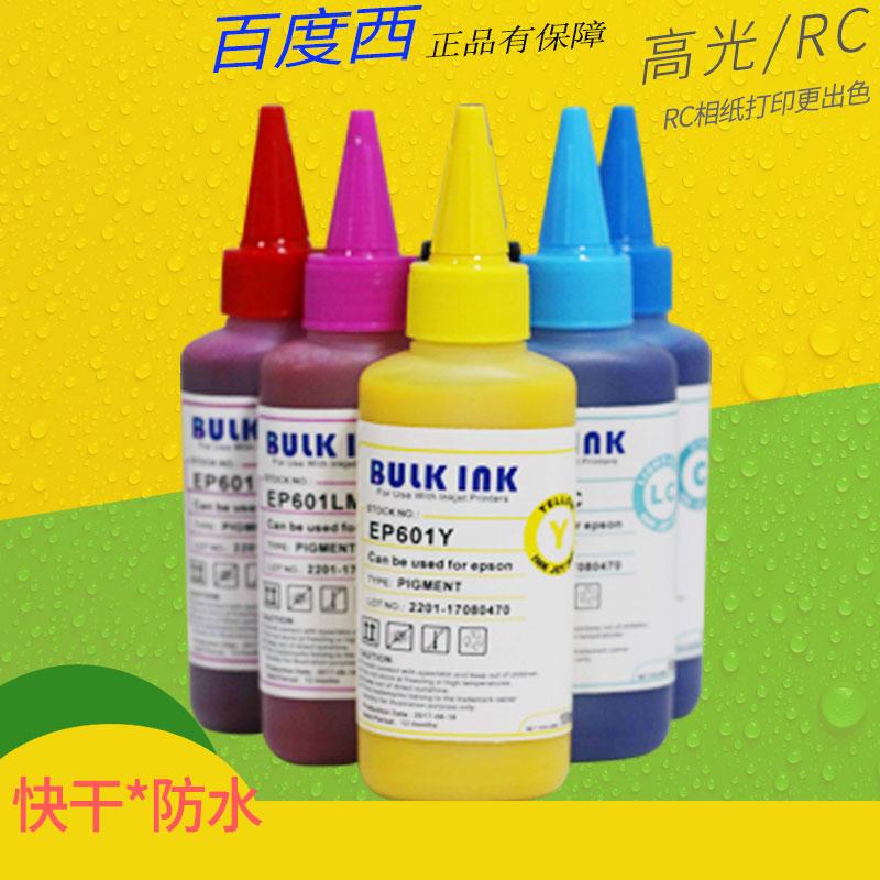 百度西EP601顏料墨水
