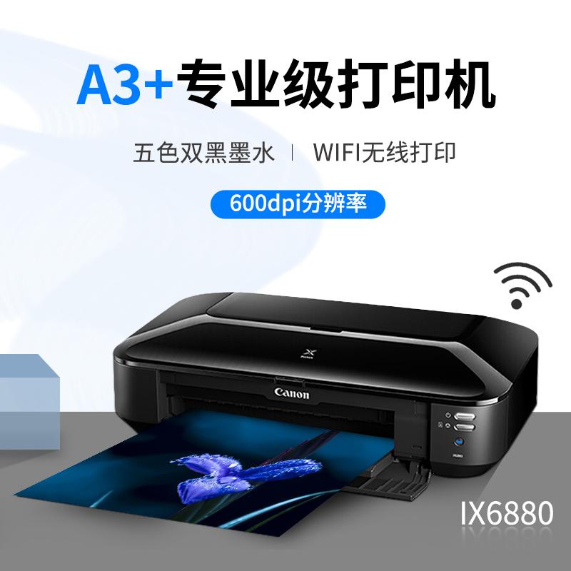 佳能IX6880打印機