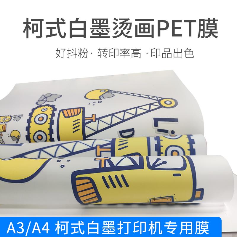 PET白膜