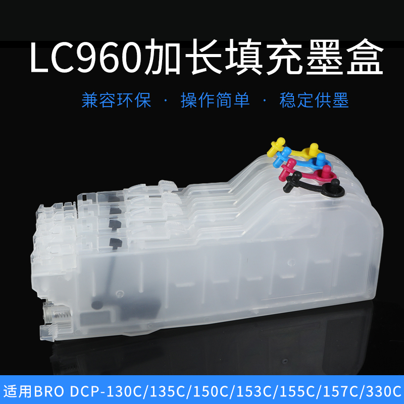 LC960加长填充墨盒兄弟墨盒