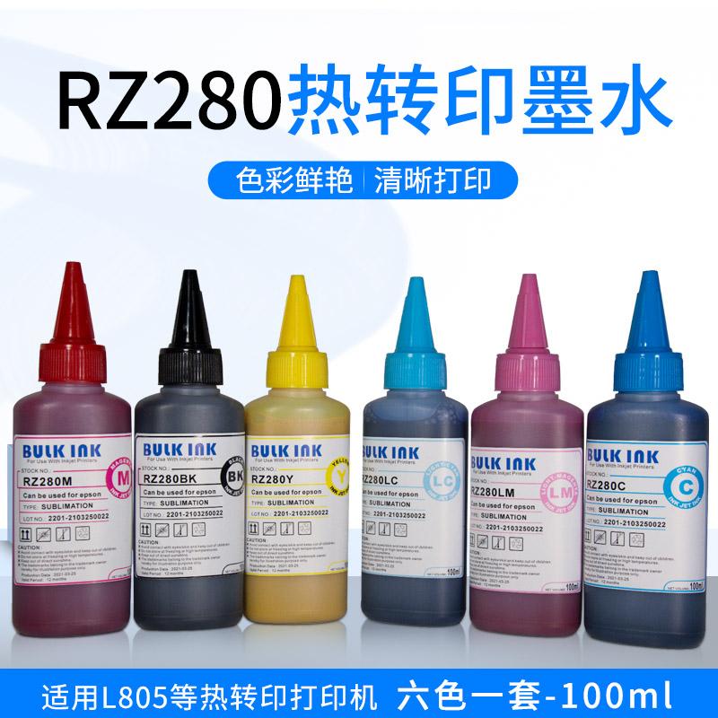 百度西RZ280熱轉印墨水