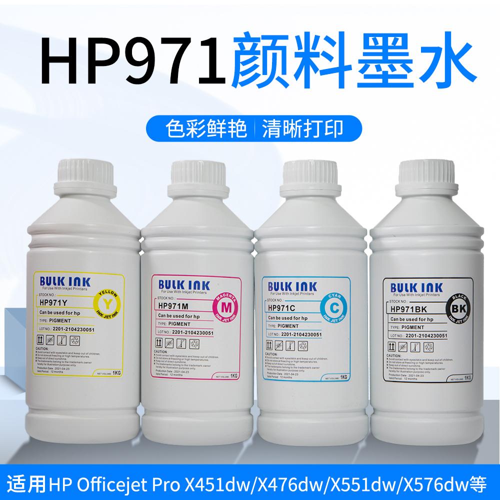 百度西HP791墨水1kg